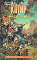 Котир, или Война с дикой кошкой