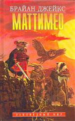 Маттимео