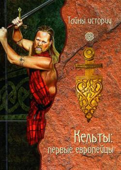 Кельты: первые европейцы