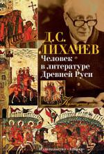 Человек в литературе Древней Руси