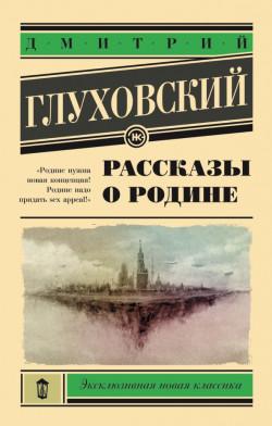 Рассказы о Родине (сборник)