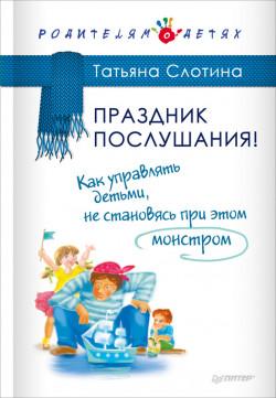 Праздник послушания! Как управлять детьми, не становясь при этом монстром