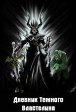 Дневник Темного Властелина