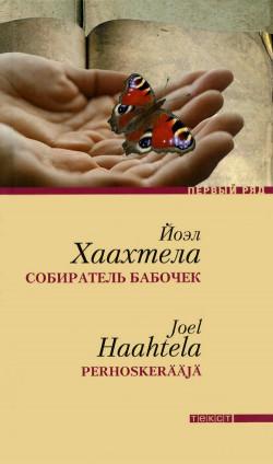Собиратель бабочек