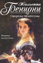 Ожерелье Монтесумы