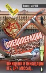 Спецоперации за границей. Похищения и ликвидации. КГБ, ЦРУ, Моссад...