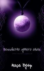 Волшебство лунного света