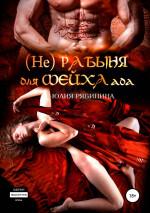 (Не)рабыня для Шейха ада
