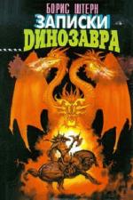 Записки динозавра