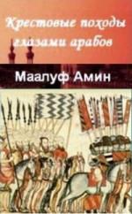 «Крестовые походы глазами арабов»