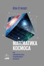 Математика космоса (Как современная наука расшифровывает Вселенную)