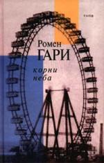 Корни Неба