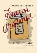 Флакон счастья. Книга ароматов. Часть вторая. Парфюмерные истории