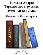 Фильмы Андрея Тарковского и русская духовная культура