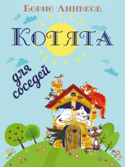 Котята для соседей: Детские стихи с иллюстрациями