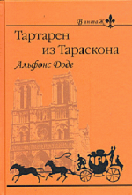 Необычайные приключения Тартарена из Тараскона