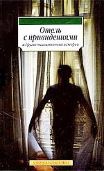 Отель с привидениями и другие таинственные истории