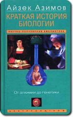 Краткая история биологии. От алхимии до генетики