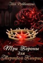 Три короны для Мертвой Киирис