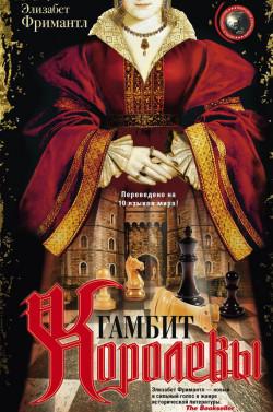 Гамбит Королевы