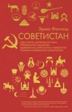 Советистан (Одиссея по Центральной Азии: Туркменистан, Казахстан, Таджикистан, Киргизстан и Узбекистан глазами норвежского антрополога)