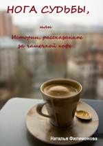 Нога судьбы, или Истории, рассказанные за чашечкой кофе