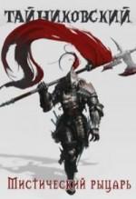 Мистический рыцарь