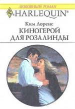 Киногерой для Розалинды