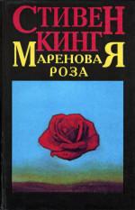 Мареновая роза