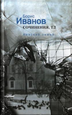 Сочинения. Том 2. Невский зимой
