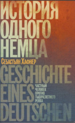 История одного немца. Частный человек против тысячелетнего рейха