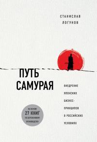 Путь самурая (Внедрение японских бизнес-принципов в российских реалиях)