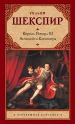 Король Ричард III. Антоний и Клеопатра