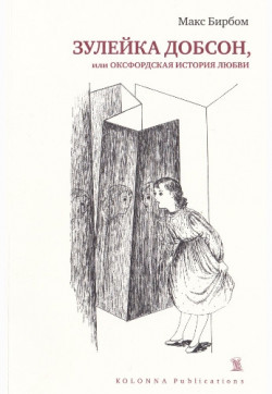 Зулейка Добсон, или Оксфордская история любви