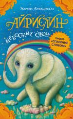 Айрислин – небесный слон