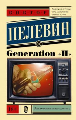 Поколение «П»