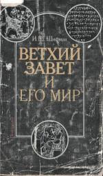 Ветхий Завет и его мир