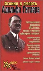 Агония и смерть Адольфа Гитлера