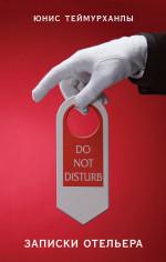 «Do not disturb». Записки отельера