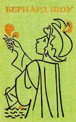Аннаянска, сумасбродная великая княжна