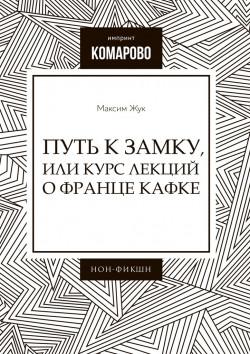 Путь к Замку, илиКурс лекций оФранце Кафке