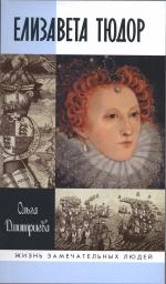 Елизавета Тюдор