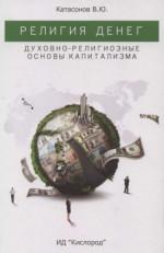Религия денег. Духовно-религиозные основы капитализма.