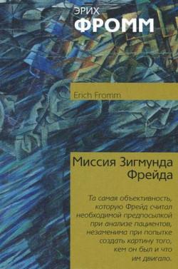 Миссия Зигмунда Фрейда