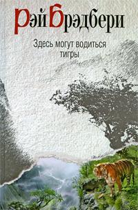 Здесь могут водиться тигры