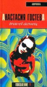 Travel Агнец