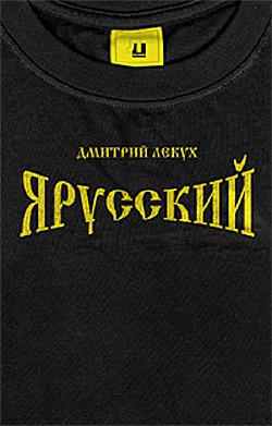 Я русский