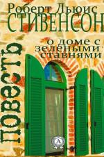 Повесть о доме с зелеными ставнями