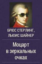 Моцарт в зеркальных очках