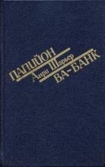Папийон